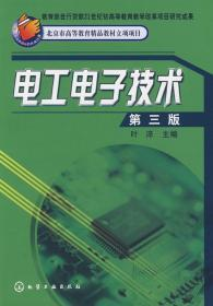 电工电子技术