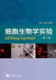 细胞生物学实验(第3版)