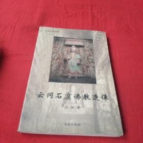 云冈石窟佛教造像