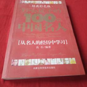 影响孩子的100位中国名人——从名人的经历中学习