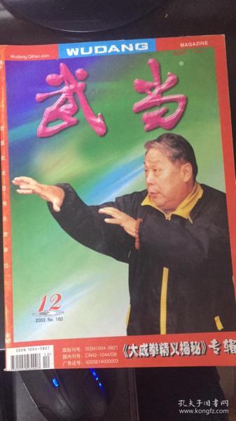 武当2003.12