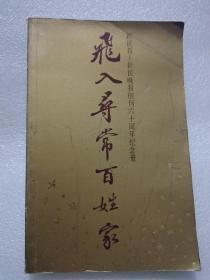 《新民报》——新民晚报创刊60周年纪念册   飞入寻常百姓家