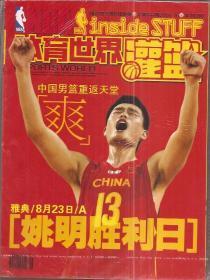 体育世界2004年第16期.总第444期.中国男篮重返天堂