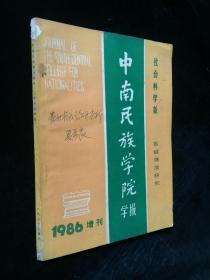 中南民族学院学报(百越源流研究)(1986增刊)