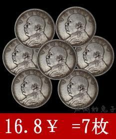 【7枚1套】民国银元收藏袁大头银元民国三年大清四川龙银元
