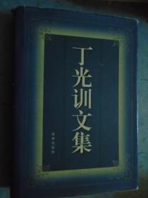 《丁光训文集》精装本 丁光训 著 译林出版社 私藏 书品如图.