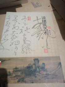谈建筑艺术(中国文化百科)