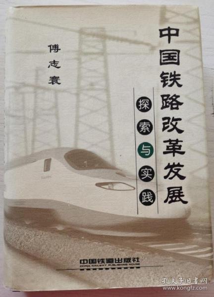 原铁道部部长傅志寰毛笔签名《中国铁路改革发展》