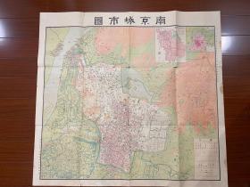 商务印书馆1935年超大彩色地图《南京城市图》、尺寸108.5/101.5Cm、品相完整、抗战前南京城市图不多见。陈铎编纂!