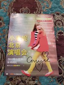 【签名照】英国达人秀小天后 小康妮 签名演出宣传页