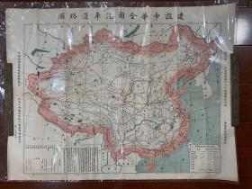道路月刊社1922年发行彩色《建设中华全国汽车道路图》尺寸54.5/71.5Cm、品相完整、反正文字说明实业建国世界大同!此地图非常少见板珍罕!