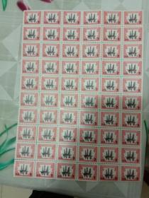 1988年贰元印花税票一版60张