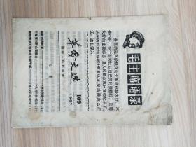 革命文选1967年109期【抓好形势教育,干部要到群众里面去】有毛主席语录毛主席像