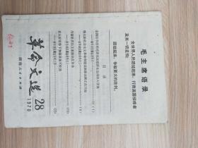 革命文选1970年28期【全国活学活用毛泽东思想群众运动深入发展】