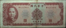 台湾银行/台湾纸币/纸钞/民国58年/1969年/10元/拾元/10圆2