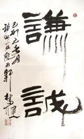 福建名家 林健 篆书小中堂 手写书法