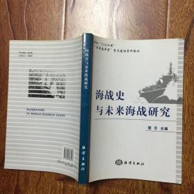 海战史与未来海战研究(07年1版1印)