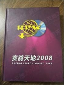 赛鸽天地2008