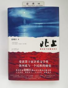北上 徐则臣亲笔签名本钤印本 茅盾文学奖获奖作品 精装