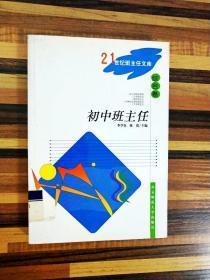 EA4002683 初中班主任-综合卷  (一版一印)