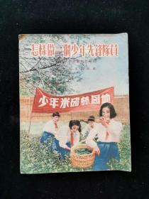 五十年代儿童书《怎样做一个少年先锋队员》