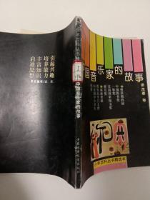少年百科丛书精选本,中国音乐家的故事,