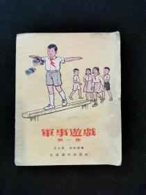 五十年代儿童书《军事游戏》第一集