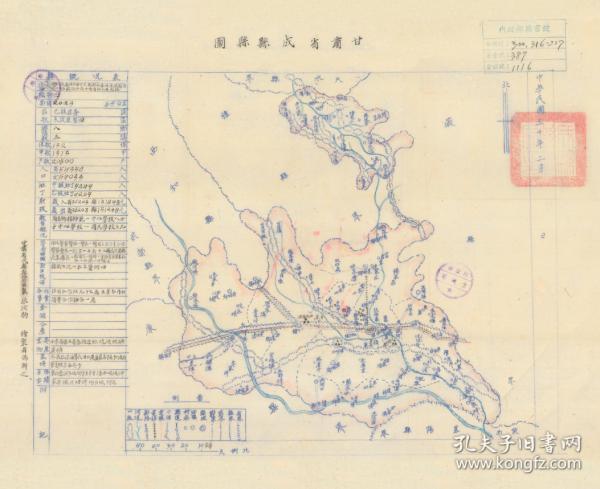 民国三十年(1941年)《成县老地图》(陇南成县老地图、成县地图),全图规整,绘制详细,左侧附县治资料,内容丰富,此图非常棒。成县地理地名历史变迁重要史料。原图高清复制,裱框后,风貌佳。