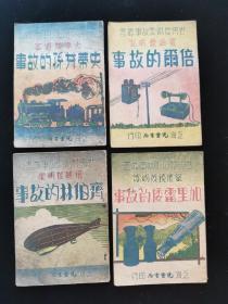 民国儿童书 世界发明家故事丛书 《望远镜发明家》《飞艇发明家》《火车发明家》《电话发明家》四本合售!