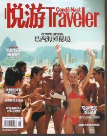 悦游Condé Nast Traveler2016年8、9、10月号.总第40、41、42期.3册合售