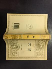 复活:世界文学名著文库·普及本