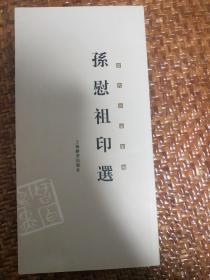 孙慰祖印选