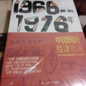 1966-1976年中国国民经济概况