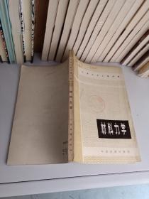 日本土木工程手册【混凝土,结构力学,土力学,基础及土木结构,应用数学,材料力学】6册合售