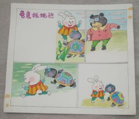 龟兔找地边《原稿3张》