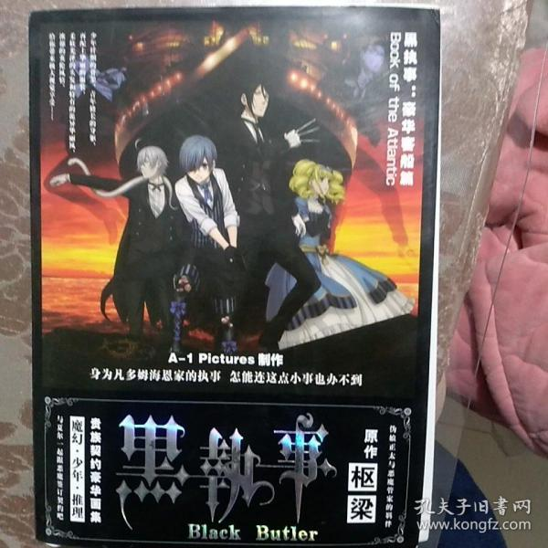 黑执事BlackButler贵族契约豪华画集(内附光盘一张,海报一张,书签两张)