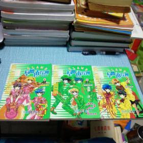 学园侦探团 CLAMP 1-3卷 全