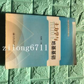 土力学与地基基础 赵明阶 人民交通出版社 9787114080746
