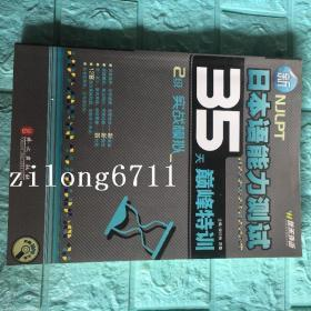 新日本语能力测试35天特训2级 柴红梅邵蕾 外文出版社 9787119061580