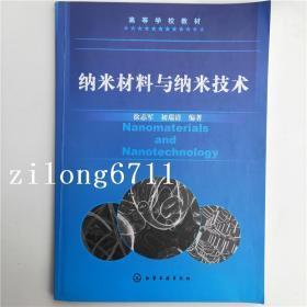 纳米材料与纳米技术 徐志军 化学工业出版社 9787122080394