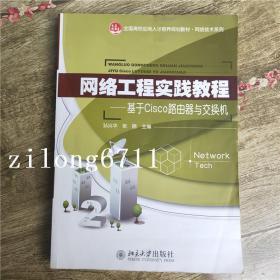 网络工程实践教程 基于Cisco路由器与交换机 北京大学出版社 孙兴华 9787301173718