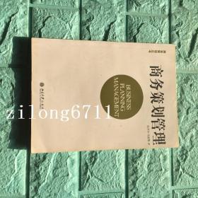 商务策划管理 强海涛 杨德慧 北京大学出版社 9787301180822