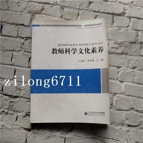 教师科学文化素养 于海洪 等 北京师范大学出版社 9787303101610