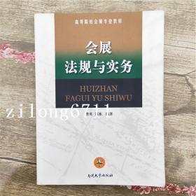 会展 会展法规与实务 樊英 南开大学出版社 9787310034000