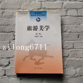 旅游美学 第三版 乔修业 南开大学 9787310035977