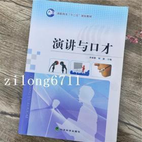 演讲与口才 李智慧何静 经济科学出版社9787505899483