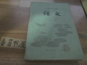 五年制中学高中课本---语文【第一册】