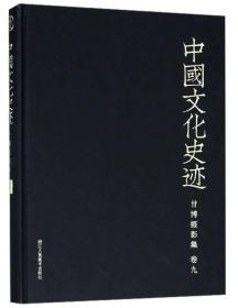 甘博摄影集(卷九)/中国文化史迹