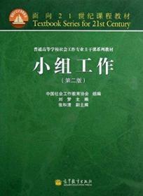 小组工作 第二版 刘梦 高等教育出版社 9787040363197