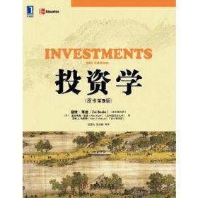 投资学 原书第9版 博迪 中文版 第九版机械工业